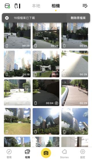 相簿內可瀏覽手機或 Insta360 GO 機內的影片及相片,影片更會顯示時間長度及拍攝類型。