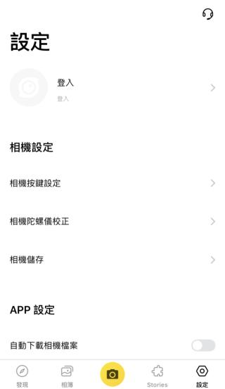 所有 Insta360 GO 的設定都要在 app 內調校。