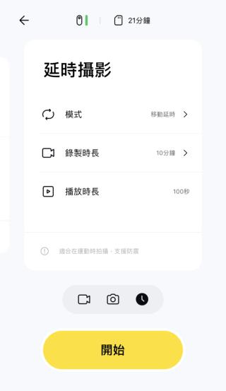 亦可透過 Bluetooth 連接 Insta360 GO,以遙控拍攝相片、影片。
