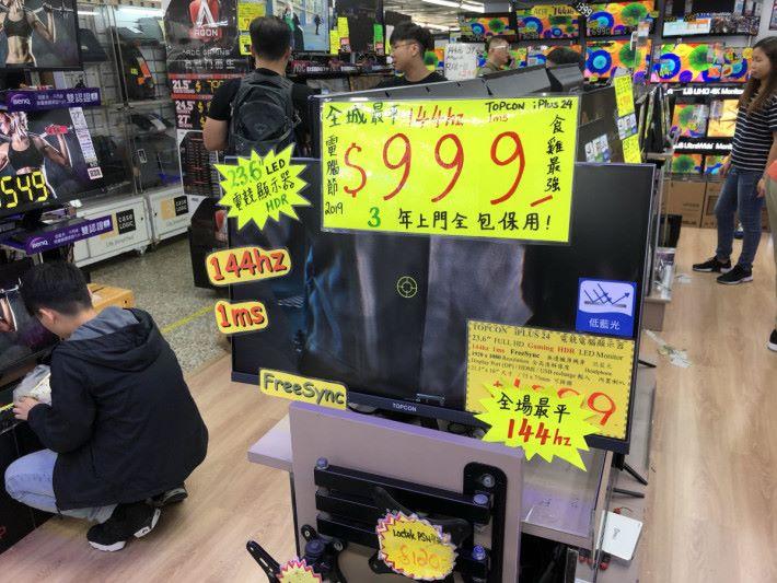 144Hz 入門已跌至 $999 ,想平玩 FPS 屏幕絕對可以考慮。