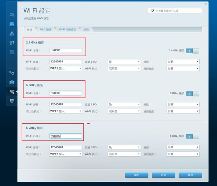 將 3 個 Wi-Fi 改成同一個名字,就回復單一 SSID。