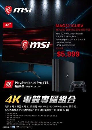 買 4K 曲 Mon 送 PS4 Pro