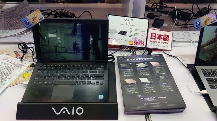 最受歡迎的 VAIO S13 亦減了近 $3,700