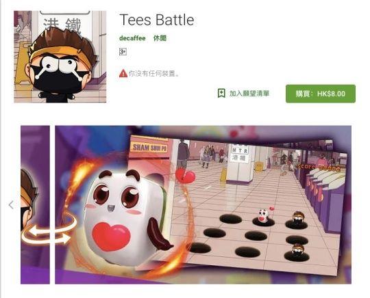 被指散布仇恨,影射反修例示威者的《 Tees Battle 》遊戲已被下架。(來源: LIHKG 討論區)