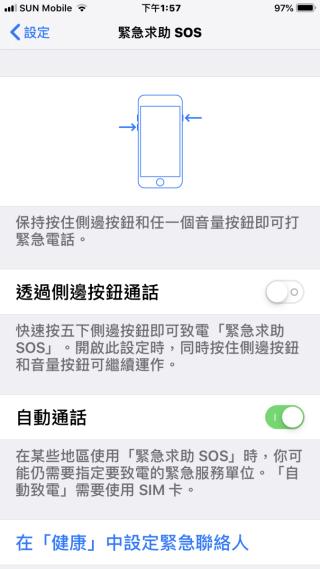 於 iPhone 長按機身任何一個音量鍵和電源鍵, iPhone 主畫面就會切換為 SOS 模式。