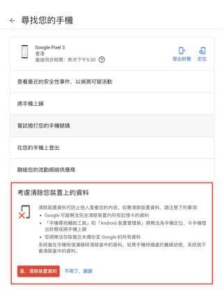 透過登入「 Google 帳」 同樣可把 Android 手機內的資料遙距刪除。