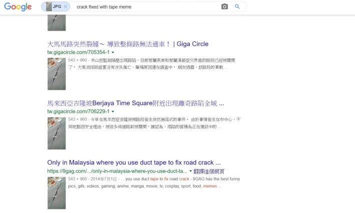 將有關圖片上傳到 Google 圖片,不難發現相關圖片是來自馬來西亞。