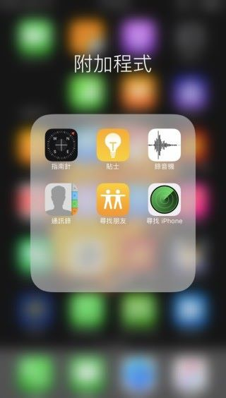 在 iPhone 主畫面「附加程式」中的「尋找 iPhone 」,就能尋找甚至把手機內的資料刪除。