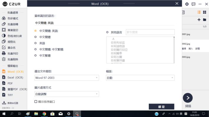 預載俄羅斯名牌 ABBY OCR 軟件,可最多支援 187 種語文。建議最多選3種語文作 OCR 識別。