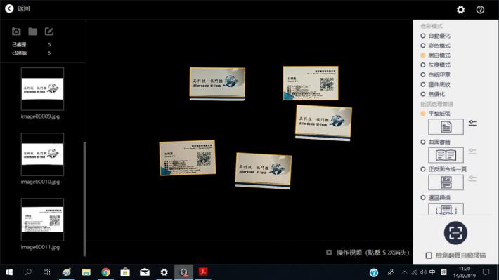 可同時選擇對多張名片掃描,加快工作速度。
