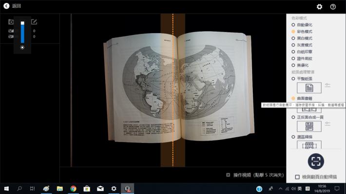 掃描作業的主畫面。中間的黃色虛線為分頁線。
