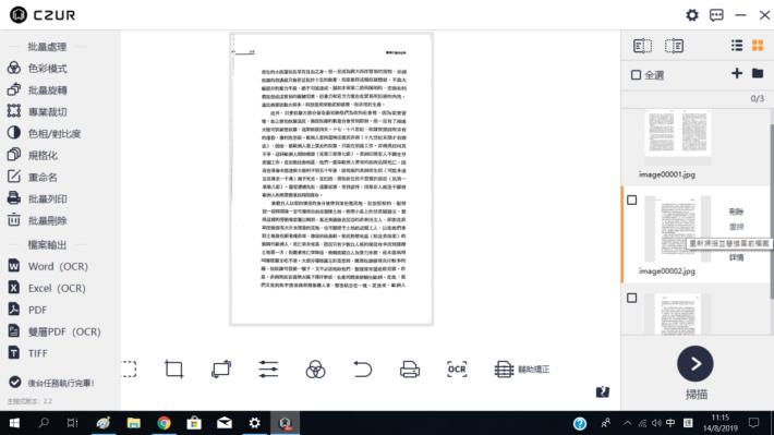若果認為掃描品質不佳的話,還可針對該頁重新掃描。