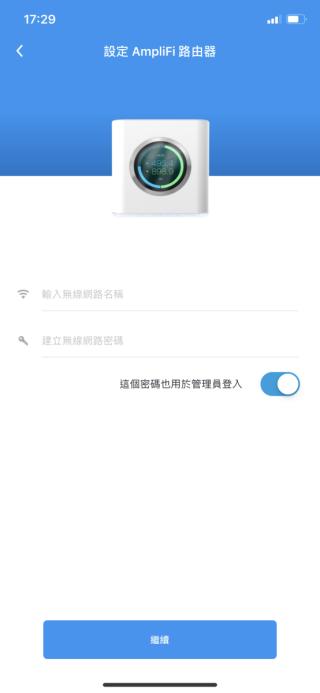 第一步自訂 Wi-Fi 名和密碼