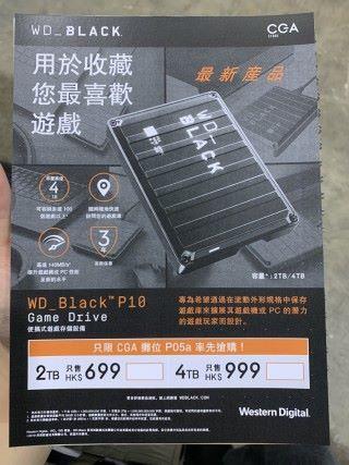 WD_BLACK 於會展電腦節提供預訂,可到 CGA 電競專區的 P05a 攤位索取此單張訂購。