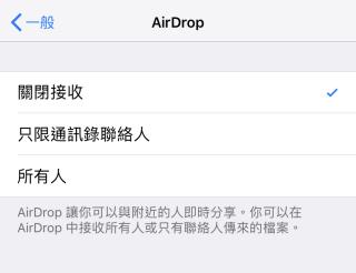 大家可以喺「設定>一般> AirDrop 」一欄,設定只接收聯絡人嘅檔案,甚至索性閂咗 AirDrop 。