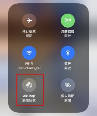 喺呢一個介面可以隨時開關 AirDrop 同個人熱點