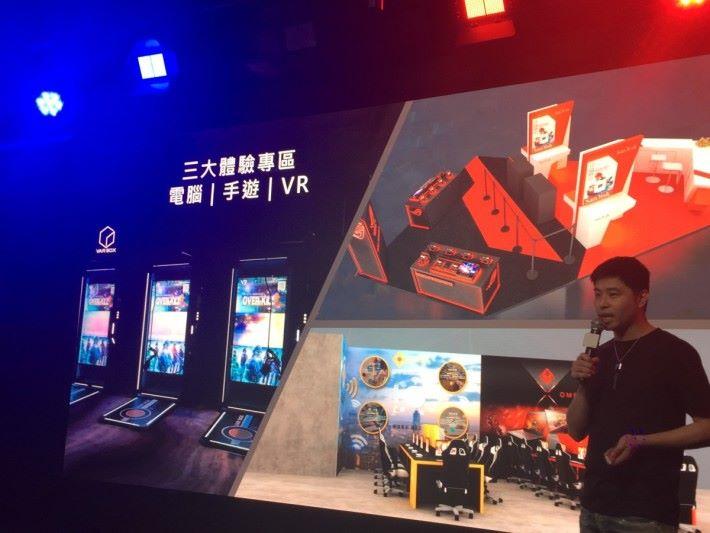 提供各類體驗區讓玩家遊玩。
