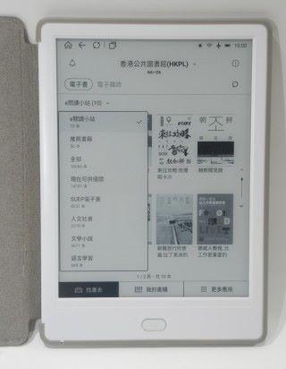 可在香港公共圖書館 (HKPL) 的電子書分類進入不同的書庫。其中 SUEP 電子書是香港聯合出版集團的書庫,以香港出品圖書為主。