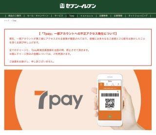 案發後, 7pay 停止接受新用戶註冊。
