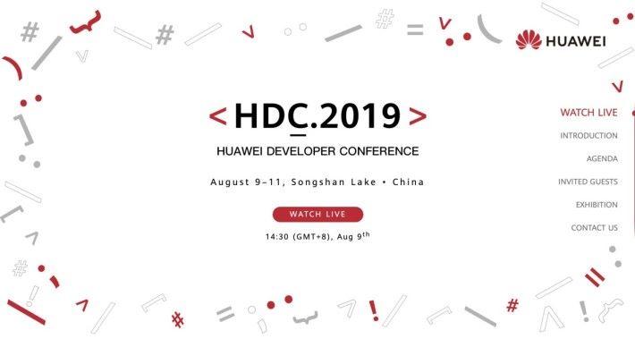 消息指 HUAWEI 將於 8 月 9 日- 11 日的開發者大會上發表鴻蒙 OS
