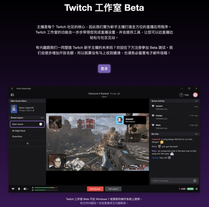 Twitch Studio 正接受直播主登記測試