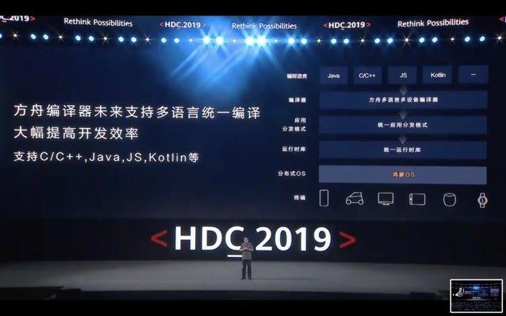方舟編譯器將可同時支援 C/C++、 Java 、 JavaScript 和 Kotlin 等程式語言