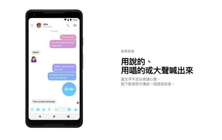 Facebook Messenger 不單可以與朋友以視像或語音聊天,還可以語音留言。這些都可能是被謄寫的對象。