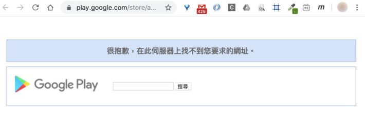 在網民發起舉報行動後,《 Tees Battle 》遭下架,但 Google 拒絕評論下架是否與舉報有關。