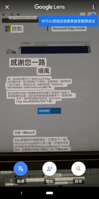 智慧鏡頭功能可以翻譯拍攝下來的文字