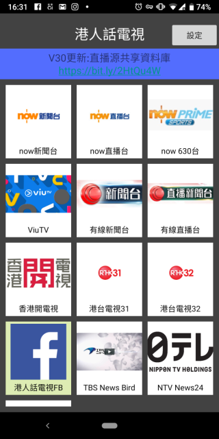 程式收集了一堆本地電視直播頻道