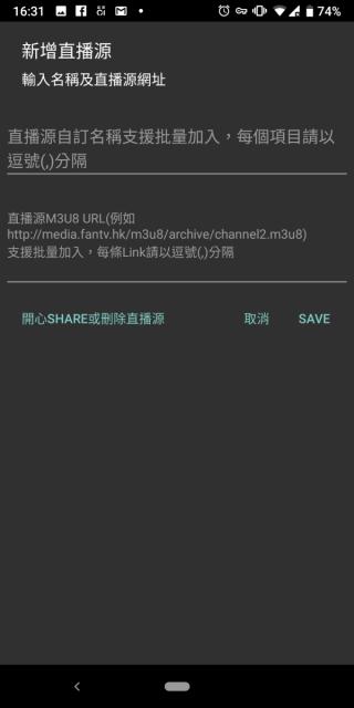 用戶可以手動加入自己的直播源分享給其他用戶