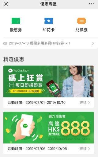 用戶進入WeChat Pay HK錢包後,點選「優惠專區」內的「碼上狂賞」頁面。