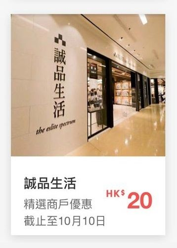 WeChat Pay HK x Eslite_3
