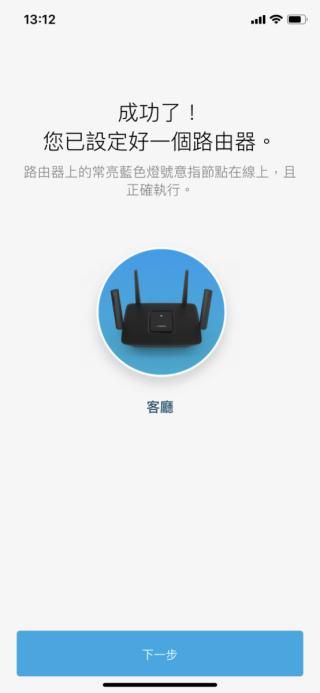 完成安裝 MR8300 作 Mesh 主機或 Router