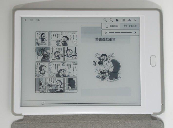 可把屏幕設定為垂直或水平,方便閱讀。
