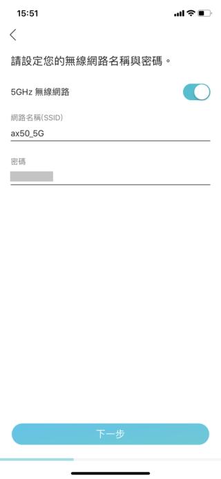 手機連接 AX50 機底註明的預設 Wi-Fi,就可用《TP-Link Tether》App 進行安裝及管理。