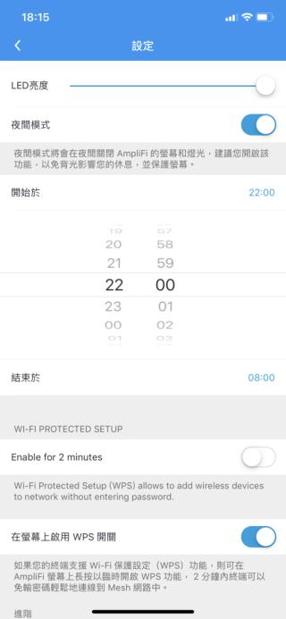 具備夜間模式,於指定時間自動關掉屏幕及 Router 底下的燈光。