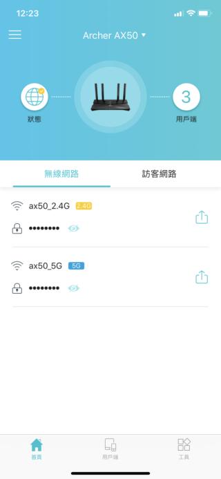 用電郵註册 TP-Link 雲服務,就可隨時在街上看家中的連線情況。