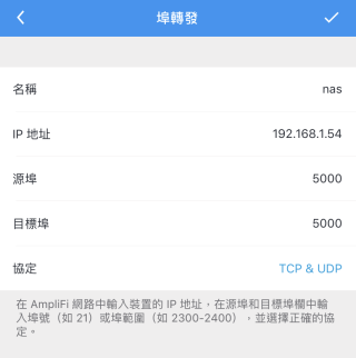 直接在手機 App 設定 Port Forwarding。