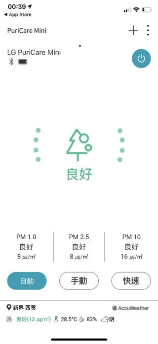 PuriCare Mini App 以簡單清晰的圖像顯示當前空氣狀態。