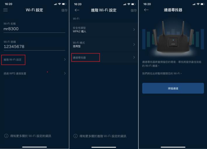 按「進階 Wi-Fi 設定」>「通道尋找器」,就會進行掃描,找出最適合的頻道作 Mesh Backhaul。