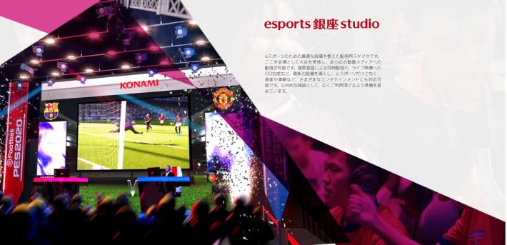 esports 銀座 studio