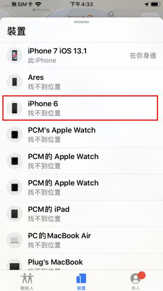 STEP 1. 先找出你已遺失的 iOS 裝置,在此以 iPhone 6 示範。
