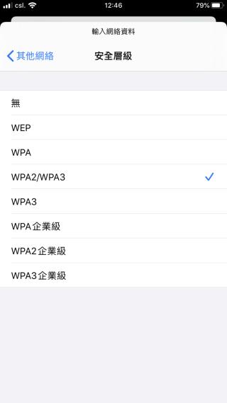 iOS 13 為新舊 iPhone 都提供多種 WPA3 支援