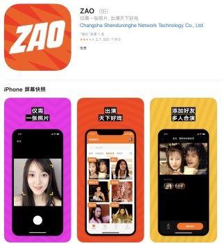 《ZAO》剛推出即登上中國 App Store 娛樂類第一位