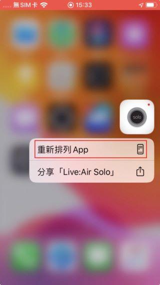 長按程式圖示先會彈出程式專屬的功能捷徑,可以按「重新排列 App 」來刪除或搬動程式;