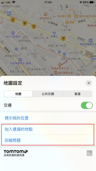 STEP 2. 你可以報告遺漏的地點,又或者按「回報問題」指出地點標記過時;