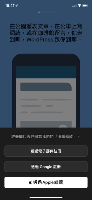 STEP 1. 在註冊時選擇「透過 Apple 繼續」;