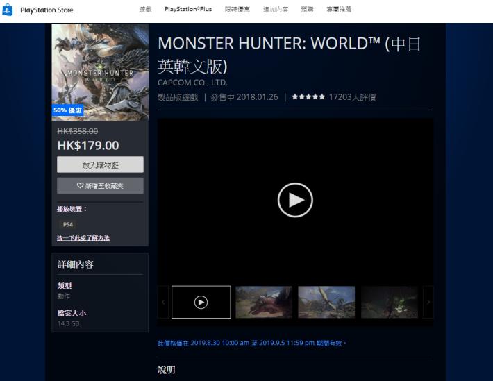 除此之外,更因應《 Iceborne 》的推出,《 MHW 》於PS Store 亦以半價 179 元發售中。