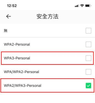 2. 可以選擇兼容新舊裝置的「 WPA2/WPA3-Personal」,或者著重保安的「 WPA3-Personal 」。